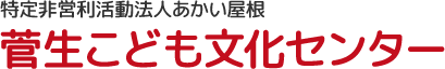 菅生こども文化センター